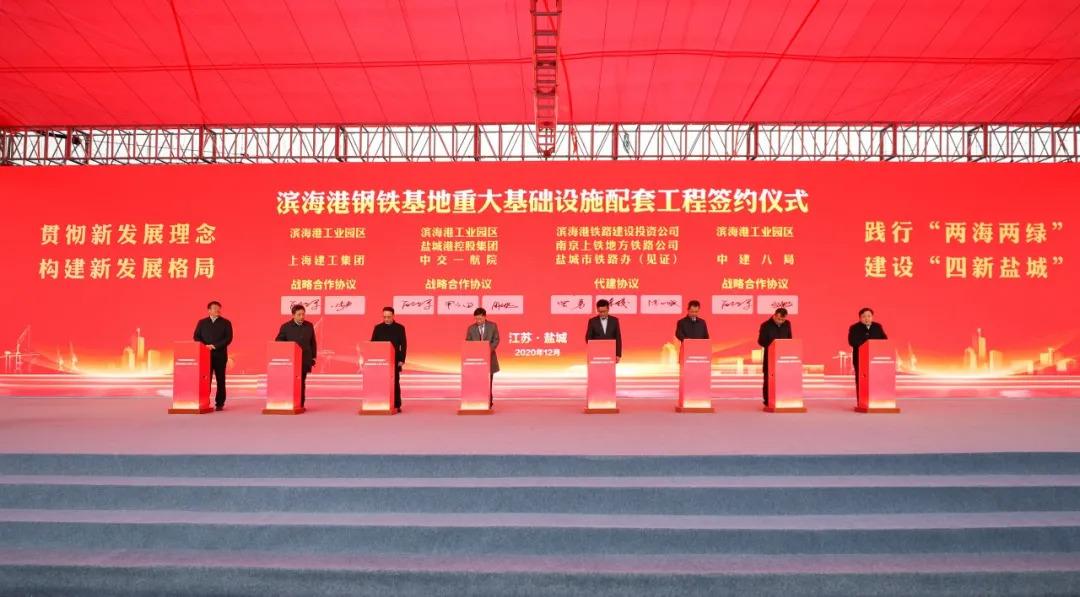 滨海港钢铁基地重大基础设施配套工程集中开工!