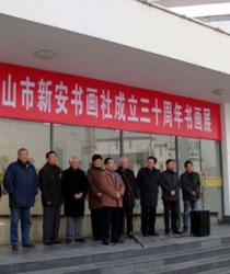 黄山市新安书画社成立三十周年书画展开幕