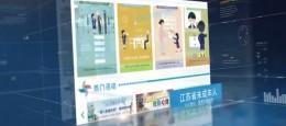 """""""文明办网""""创建先进单位系列宣传片—江苏教育新闻网宣传片"""