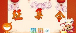 """江苏省""""文明办网""""创建活动LOGO征集令 2万元大奖等你来拿"""