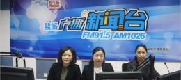 中国移动盐城分公司走进《政风热线》