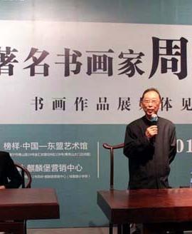 周澄书画作品展新闻发布会在榜样东盟艺术馆召开