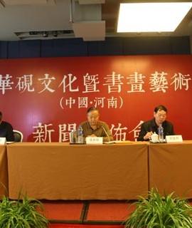 """""""中华砚文化暨书画艺术展览""""新闻发布会在郑州召开"""
