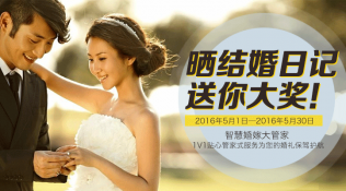 【婚嫁大管家结婚日记活动开始啦】记录结婚过程,奖品拿到你手软!