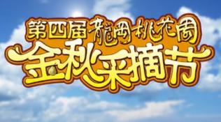 2016盐城·龙冈第四届金秋采摘节9月6日盛大开幕!