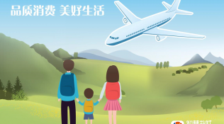 退机票倒贴了三倍多的钱!江苏省消保委调查机票退改签情况