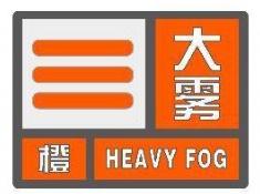 盐城市气象台发布大雾橙色预警信号