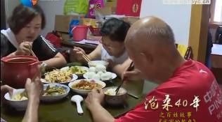 沧桑40年之百姓故事《我家的餐桌》