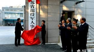 刚刚,江苏省退役军人事务厅正式挂牌