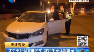 丈夫无证偷开妻子车 被罚千元还得拘留