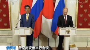 普京与安倍举行会谈 俄日争议岛屿是会谈重点话题