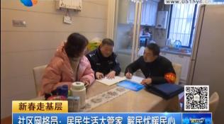 【新春走基层】社区网格员:居民生活大管家 解民忧暖民心