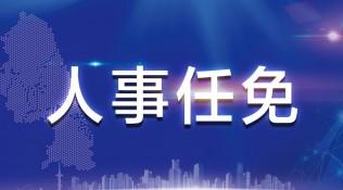江苏省政府公布最新人事任免 涉省人民医院、省中医院院长等