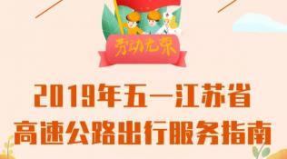 权威发布!2019年五一假期江苏省高速公路出行指南