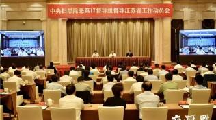 中央扫黑除恶第17督导组督导江苏省工作动员会在南京召开