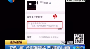 """""""快递小哥""""诈骗招数揭秘 市民需小心谨慎"""