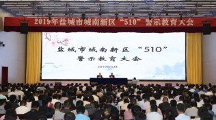 """敲警钟!城南新区召开""""510""""警示教育大会"""