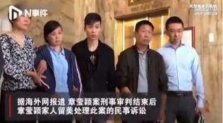 章莹颖家人将提民事诉讼 向心理咨询师和凶手索赔