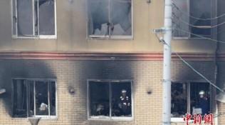 京都縱火案嫌犯燒傷嚴重 疑現場包中裝有多把菜刀