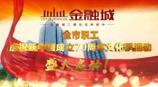 盐城市职工庆祝新中国成立70周年文化季活动盛大启动