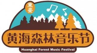 重磅 | 2019黃海森林音樂節正式開票!