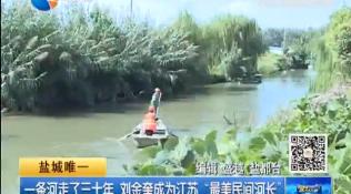 """一條河走了三十年 劉金奎成為江蘇""""最美民間河長"""""""