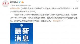 中國在巴黎成功發行歐元主權債券