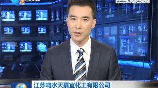 """江蘇響水天嘉宜化工有限公司""""3·21""""特別重大爆炸事故調查報告公布"""