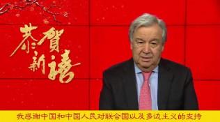 """联合国秘书长古特雷斯拜年,中文说""""春节快乐"""""""