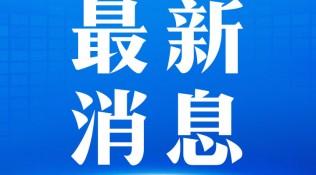 最新!江苏公布疫情风险等级名单