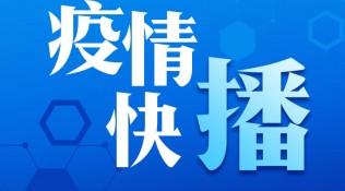 江苏通报28日新增2例境外输入新冠肺炎确诊病例详情