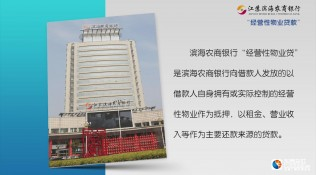"""滨海农商银行""""经营性物业贷款"""""""