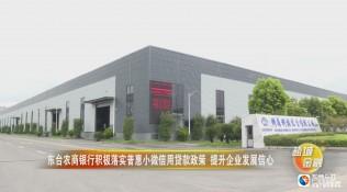 东台农商银行积极落实普惠小微信用贷款政策 提升企业发展信心
