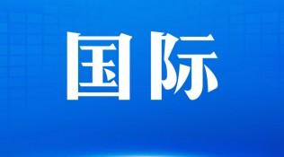 世界银行预测2021年全球经济增长4% 中国达7.9%
