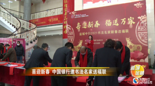 喜迎新春 中国银行邀书法名家送福联
