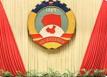 十三届全国人大四次会议3月4日晚举行新闻发布会