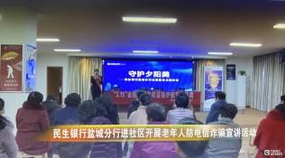 民生銀行鹽城分行進社區開展老年人防電信詐騙宣講活動