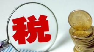 兩部門:繼續實施小微企業和個體工商戶所得稅優惠政策