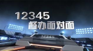 12345督办面对面:人防结合技防噪音扰民得到控制