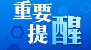 江苏省交通防控组发出紧急通知 进一步加强疫情交通防控