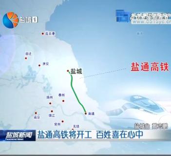 沿海高铁江苏段路线图