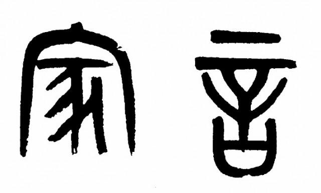 松章利用考古新成果和古文字