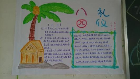 2013幼儿园课程论形成性考核册答案