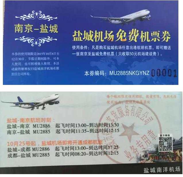 2015/16冬春航班时刻表