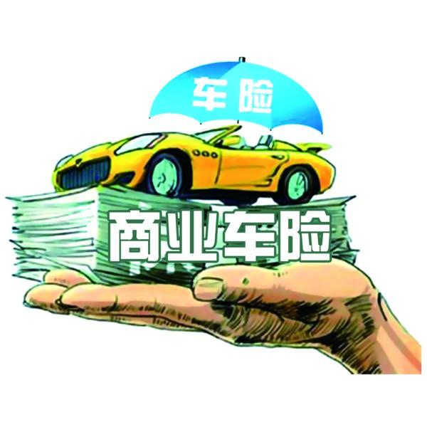 车险哪些属于商业保险 车险属于商业险吗 全球五金网