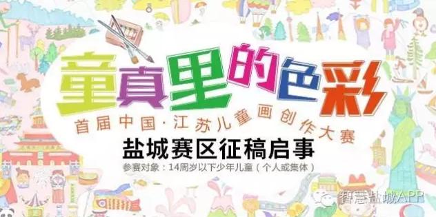 """""""童真里的色彩""""——首届中国·江苏儿童画创作大赛(盐城赛区)火热开启"""