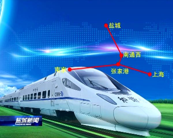 第二次环评公示, 新建铁路将纵跨盐城,南通,苏州三市,过江建至张家港