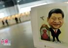 新中国五代领导人漫画像亮相动漫节