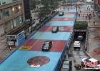 重庆首条卡通马路通车全长178米