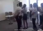辣眼睛!北京一公司规定女员工每天排队吻老板
